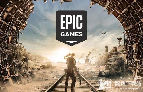 Epic平台下载