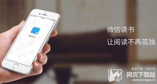 微信读书墨水屏版app下载