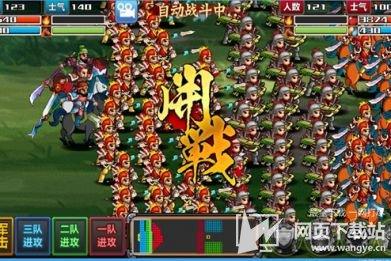 三国大时代47.0