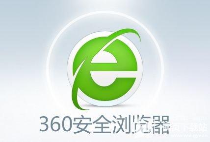 下载安装360浏览器