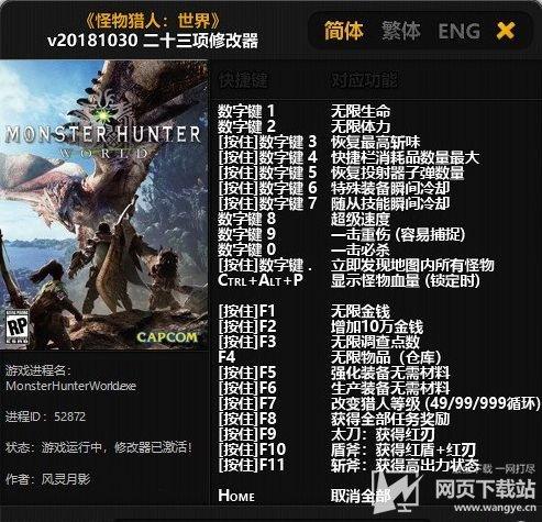怪物猎人世界煌黑龙商店mod下载