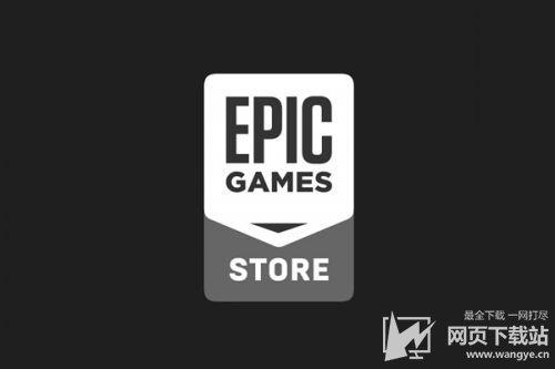 Epic Games软件平台