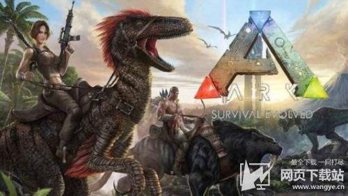 方舟:生存进化破解版下载