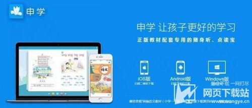 申学app官方下载