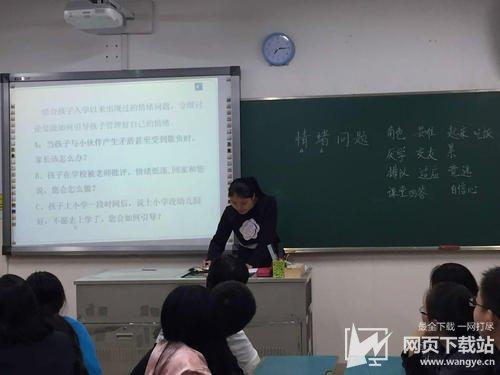 杭州家校app下载