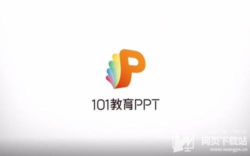 101教育PPT下载