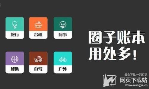 圈子账本app下载