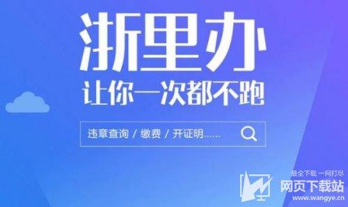 浙江政务服务网浙里办app下载
