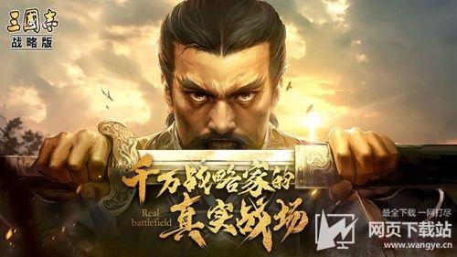 三国志战略版九游下载