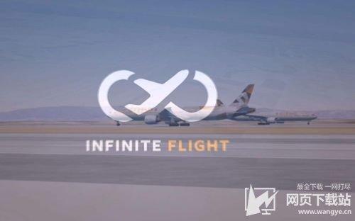 无限试飞(Infinite Flight)中文版下载