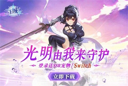 云上城之歌QQ登录下载