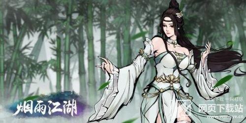 烟雨江湖百度版下载