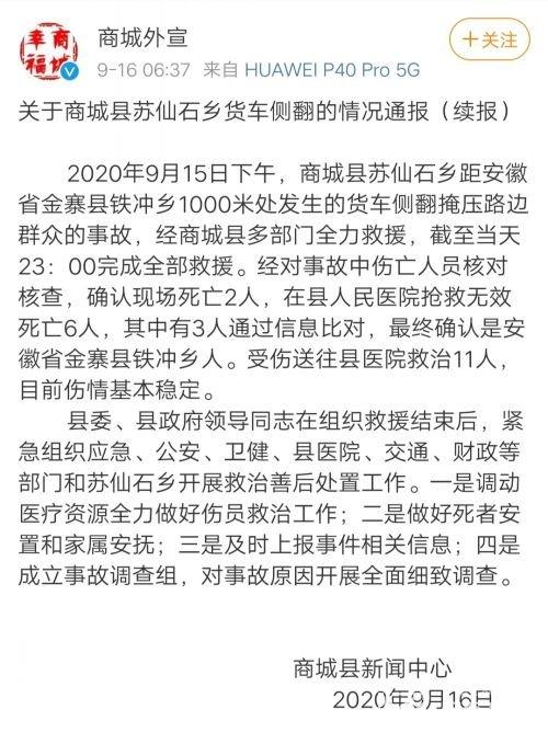 河南商城货车侧翻致8死11伤