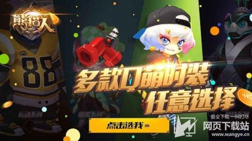熊猫人游戏下载