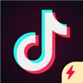 抖音极速版官方app下载