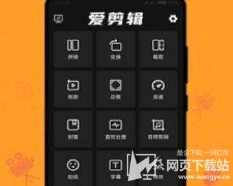 爱剪辑视频大师app下载