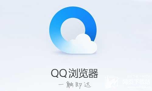 QQ浏览器2020下载