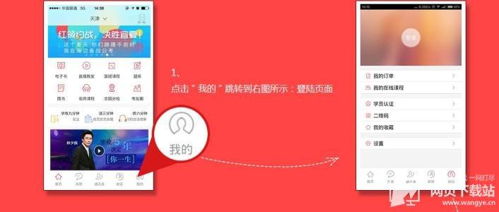 华图在线app下载