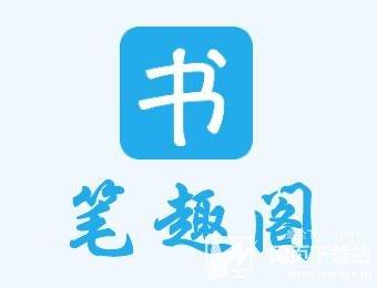 筆趣閣藍色版app下載