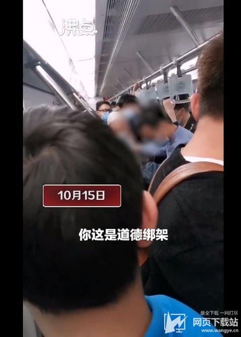 白發大爺怒斥男子地鐵上不讓座 男子稱大爺道德綁架