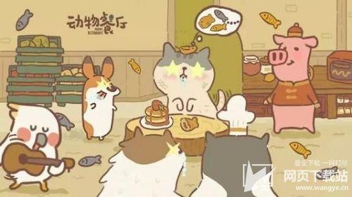 动物餐厅安卓版下载