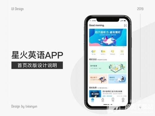 星火英語app下載