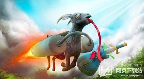 模擬山羊手游下載