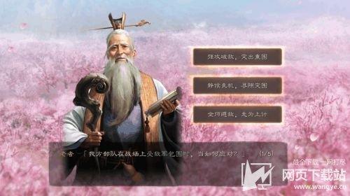 三國志戰略版靈犀手游官網下載