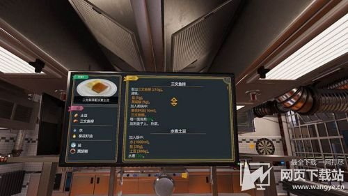 烹飪模擬器中文版下載