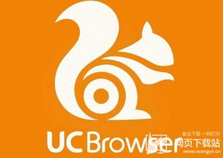 UC浏览器最新版下载