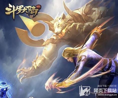斗罗大陆游戏全版本下载