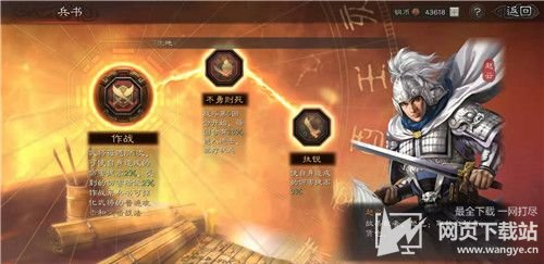 三國志戰略版九游版下載