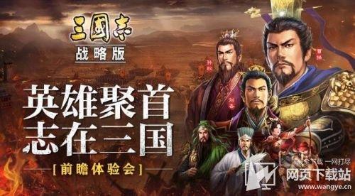 三国志战略版下载九游
