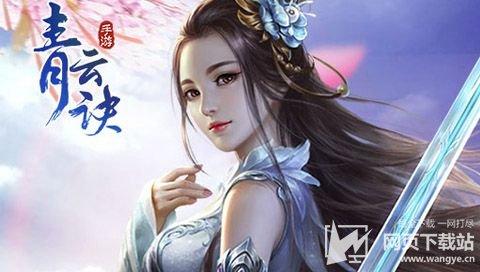 正版青云訣手游官網
