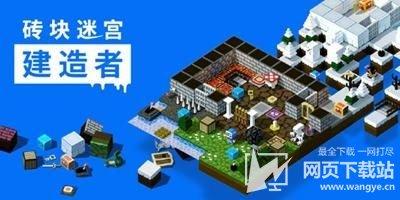 砖块迷宫建造者pro版下载