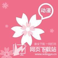 樱花动漫网在线观看