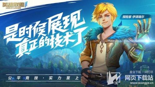 英雄聯盟手游中文版下載安裝