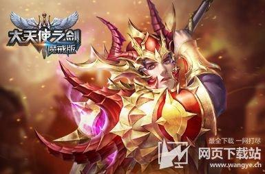 大天使之剑h5官网