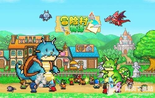冒险村物语汉化版下载