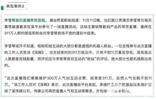 汪涵李雪琴李佳琦被中消协点名 李佳琦汪涵涉数据造假售后问题
