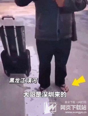深圳游客穿人字拖到漠河旅游