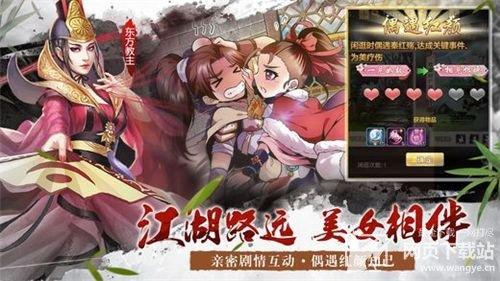 江湖群俠紅包版