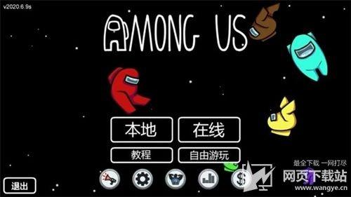 AmongUs官方中文版下載