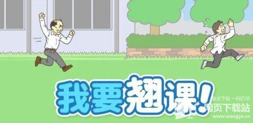 我要翹課中文版下載