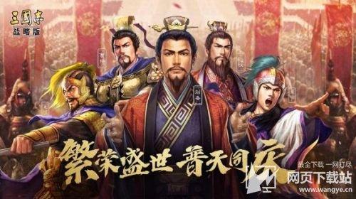 三國志戰略版九游