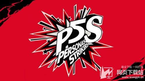 《女神异闻录5S》官宣明年2月23日发售 登陆PC/PS4/NS