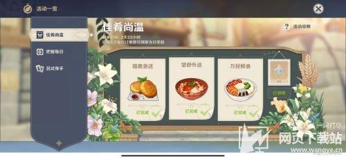 原神12月15日佳肴尚溫活動攻略 12.15外賣送餐任務線路圖