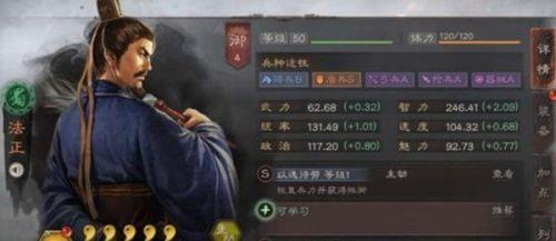 三国志战略版12月16日更新内容:法正调整战法加强