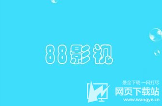 88影视网电视剧大全