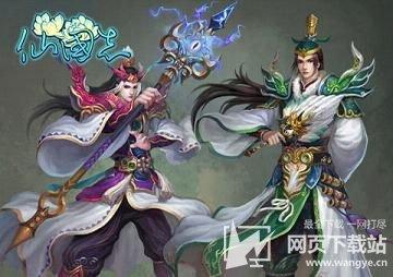 仙国志官方手游下载